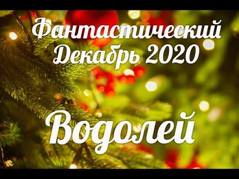 ♒ВОДОЛЕЙ❄🎄Фантастический ДЕКАБРЬ 2020/Таро-Гороскоп Водолей/Taro_Horoscope Aquarius.