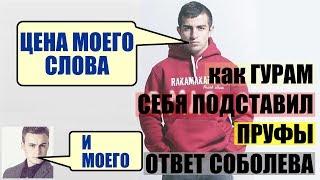 НИколай Соболев дал ответ по ситуации с Гурамом Нармании. Ракамакафо лопнула. ХАЙПОЖОР 52