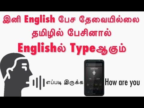 இனி தமிழில் பேசினால் Englishல் type ஆகும் | Best tamil to english voice voice translation app