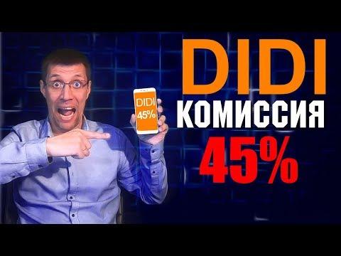 DiDi  такси берет с водителей 45%. Яндекс ждет ДИДИ в Россию!