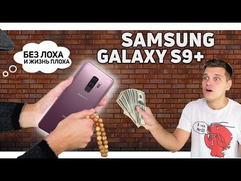 Купил Samsung Galaxy S9 Plus Дешёво и до Анонса. Теперь СТРАДАЮ
