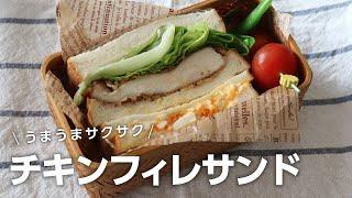【お弁当作り】美味しさ注意報発令!サンドイッチ弁当bento#682