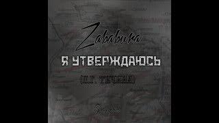 �������� ���� Zababura - Я утверждаюсь (П. Г. Тичина) ������