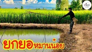 ยกยอ เกิ้งปล๋า Fishing lifestyle Ep.141