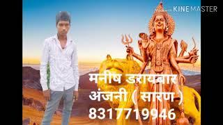 New Nowratri Song 2019 Dj Manish Daraybar
