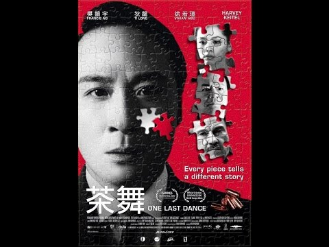 One Last Dance   茶舞 - 吳鎮宇 / 徐若瑄(2006年新加坡電影)