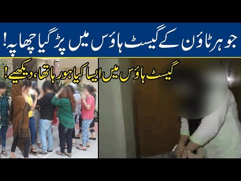 Watch: Girls & Boys Caught In A Raid At Guest House In Johar Town   Lahore News HD