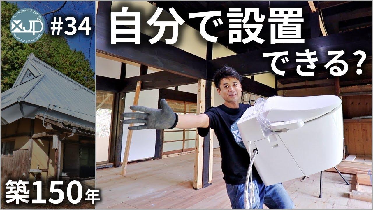【古民家DIY #34】タンクレストイレなら軽量だから取り付け簡単だった♪費用6.5万円 アラウーノV   Toilet installation