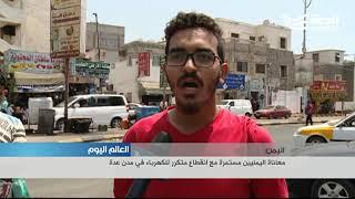 سكان عدن ومدن أخرى يعانون من انقطاع الكهرباء