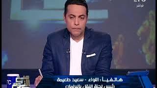 فيديو.. رئيس «نقل النواب»: استمرار المسئولين بمناصبهم سيؤدى لكوارث