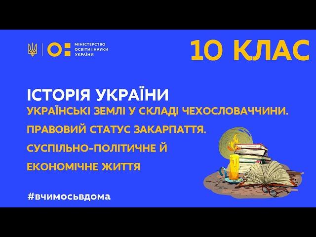 10 клас. Історія України.  Українські землі у складі Чехословаччини. (Тиж.2:ВТ)