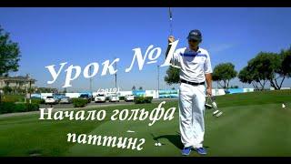 Гольф-урок №1 (2019 год) - Паттинг, упражнения, что такое гольф?