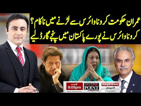 To The Point with Mansoor Ali Khan on Express News | Latest Pakistani Talk Show