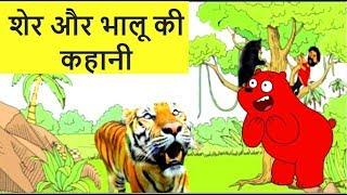 बच्चों की नयी हिंदी कहानी   हिंदी कहानियां कार्टून   भालू और शेर की कहानी   Katun Kahani