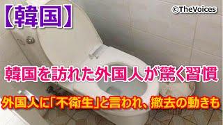 【韓国】韓国を訪れた外国人が驚く習慣 外国人に「不衛生」と言われ、撤...