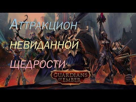 видео: guardians of ember: Магазин премиум халявы о_О