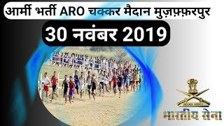 ARO muzaffarpur Army Rally bharti 30 nov 2019 Soldier GD west champaran running news | Army bharti