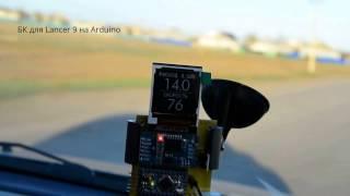 БК для Lancer 9 на Arduino