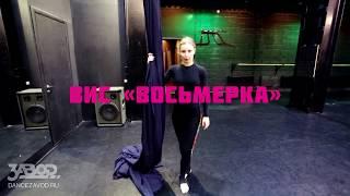 вис восьмерка / воздушные полотна - уроки / школа танцев Завод