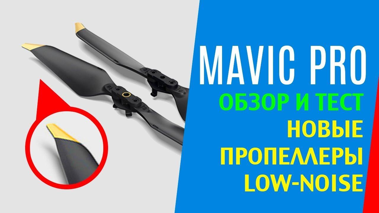 Тесты dji mavic pro фильтр нд4 mavic pro недорого