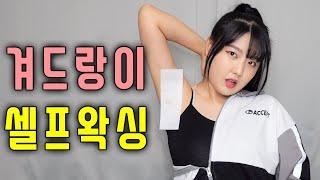 치명적이게 셀프로 겨털왁싱  HANA 김하나