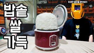 밥솥에 쌀을 가득 채우고 뚜껑을 열면 밥이 하늘 높이 …