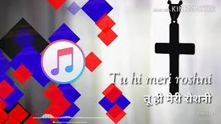 तू ही मेरी रोशनी Hindi Jesus song Download Mp3