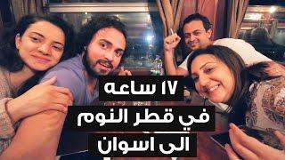 ١٧ ساعة لأسوان في قطار النوم بمحطة مصر | تجربة ممتعة