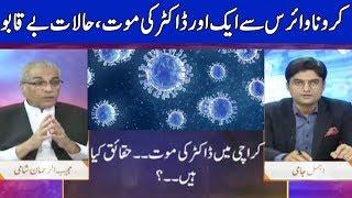 Nuqta e Nazar with Mujeeb Ur Rehman Shami & Ajmal Jami | 4 May 2020 | Dunya News | DN1