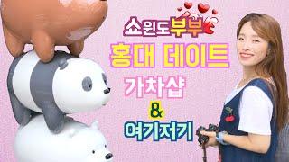 서울나들이 온 리얼부부커플 홍대 데이트 1_가차샵도 가고 방탈출카페도 가고