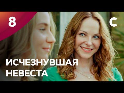 Детективная мелодрама «Иcчeзнувшaя невeста» (2019) 1-8 серия из 8 HD