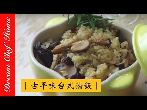 【夢幻廚房在我家】阿嬤的古早味,難以忘懷的傳統油飯