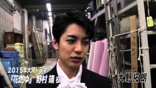 2015年の大河ドラマ「花燃ゆ」 野村靖役で大野拓朗が出演することになり...