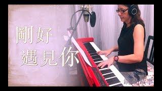 《剛好遇見你》李玉剛  鋼琴彈唱cover:張春慧(奶茶)