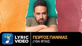 Γιώργος Γιαννιάς - Θα Φταις ( Lyric)