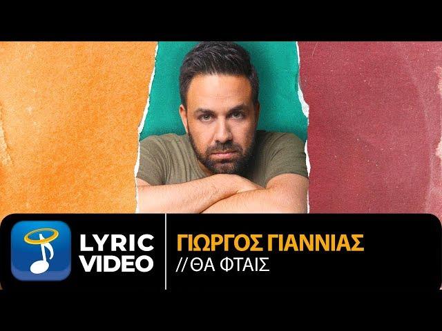 Γιώργος Γιαννιάς - Θα Φταις (Official Lyric Video)