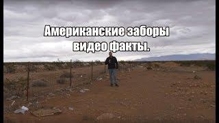 Американские заборы - видео факты.