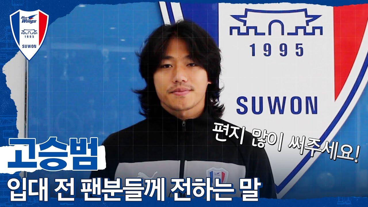[블루윙즈TV] 고승범 선수의 상무 입대 전 팬분들께 전하는 말