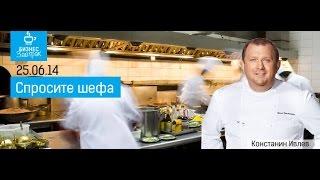"""""""Бизнес завтрак"""" и Константин Ивлев на тему: """"Спросите шефа!"""""""