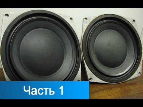 видео: Ремонт динамика 75 гдн Часть 1