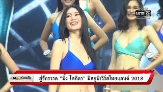 """สู่จักรวาล """"นิ้ง โศภิดา"""" มิสยูนิเวิร์สไทยแลนด์ 2018"""