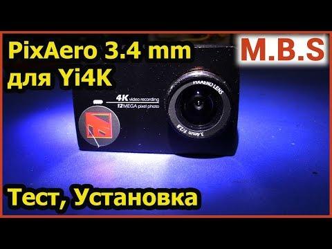 PixAero 3.4 объектив для экшн камер Yi 4K, GoPro Установка Тест