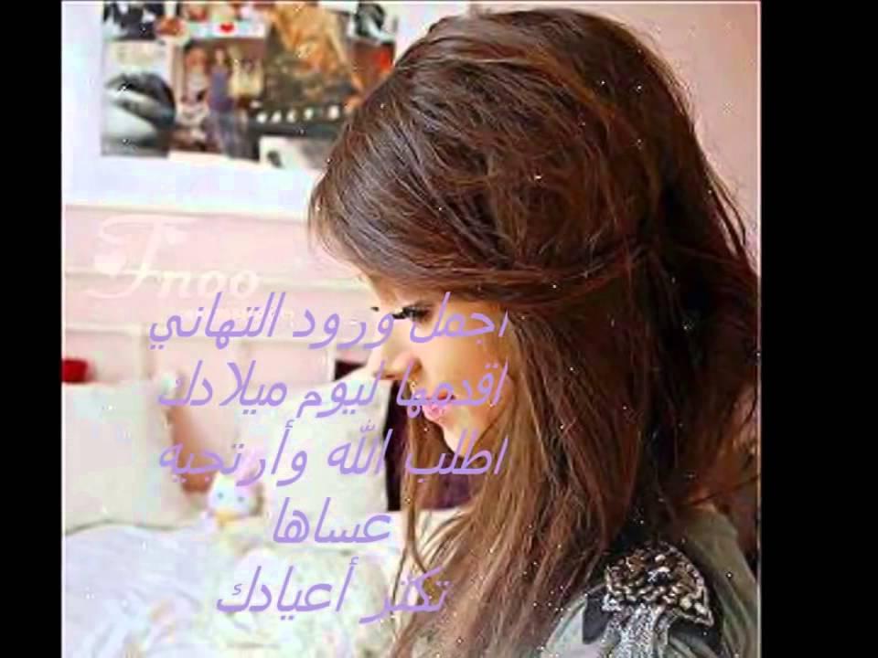 الى صديقتي الغالية نور عيد ميلاد سعيد Nour Youtube