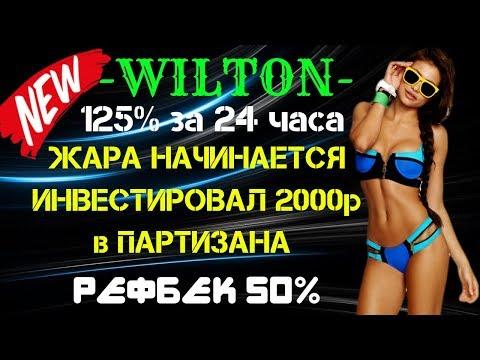 (SCAM! НЕ ПЛАТИТ!)Wilton???? ЗАРАБАТЫВАЙ ДЕНЬГИ В ИНТЕРНЕТЕ(SCAM! НЕ ПЛАТИТ!)