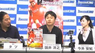 「サッカーキング ハーフ・タイム」とは、 ニコニコ生放送の公式チャン...