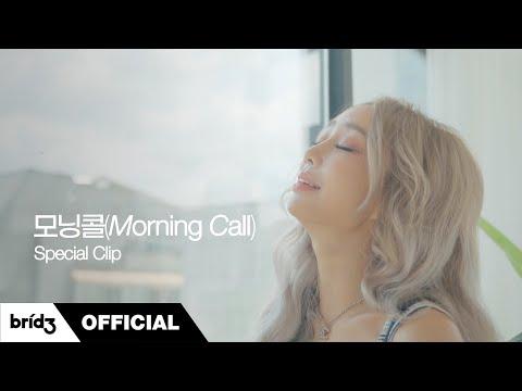 Смотреть клип Hyorin - Morning Call