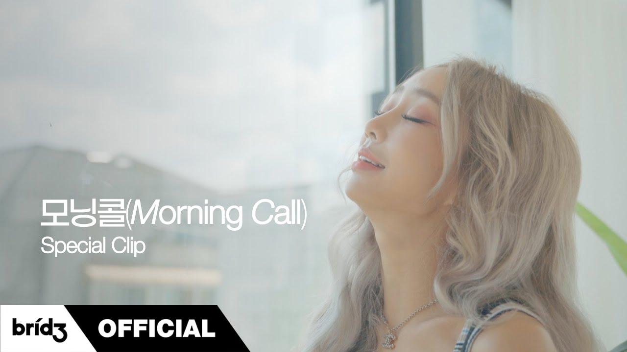 HYOLYN(효린) '모닝콜(Morning Call)' Special Clip