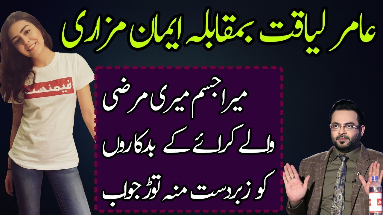 The Inside About Aamir Liaquat and Imaan Mazari