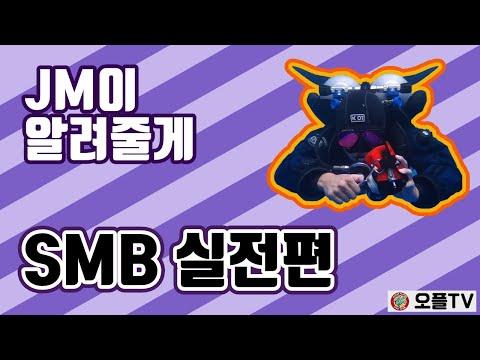 [스쿠버다이빙 장비] SMB