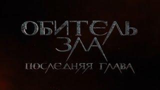 После Кино - Обитель Зла 6: Последняя глава - Выпуск №5